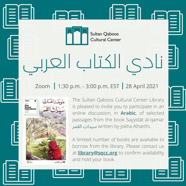 Arabic Book Club flyer
